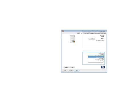 تحميل برنامج تعريف طابعة hp laser jat pro m 127fs / hp laserjet pro mfp m125a driver and. تحميل برنامج تعريف طابعة Hp Laser Jat Pro M 127Fs : نستعرض ...