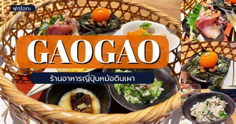 GAOGAO ร้านอาหารญี่ปุ่นหม้อดินเผา | JGBThai
