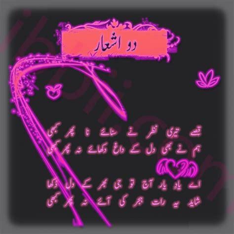 beautiful latest urdu poetry sms  urdu poetry messages