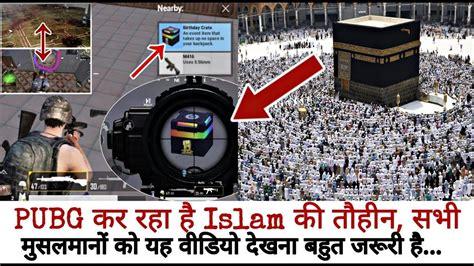 pubg islam