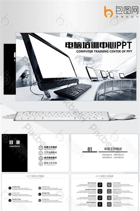 network technology computer training center  template