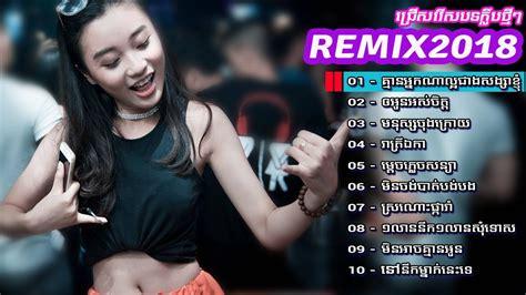 Download Khmer Remix Dance Club Mix Nonstop Khmer Remix