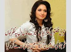 17 Best images about Urdu poetry on Pinterest Love quiz