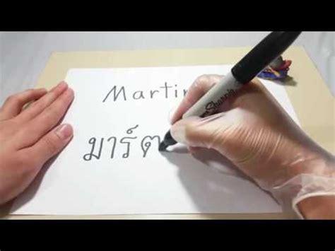 ¡cómo Se Escribe Tu Nombre Martinez En Thai! Youtube