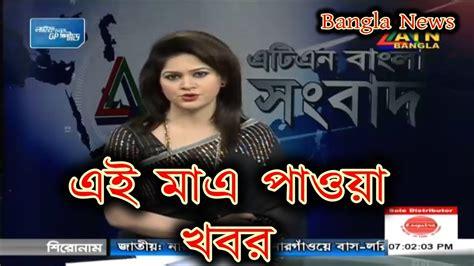 Atn Bangla News Today May Bangladesh Latest