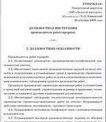 дополнительные документы, предоставляемые в составе второй части заявки