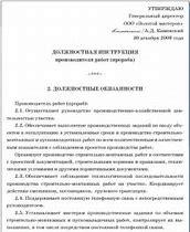 должностная инструкция специалиста по подготовке кадрам 2018 профстандарт образец