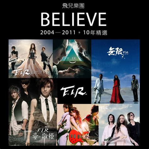 F.i.r. 飞儿乐团 Believe 2004-2011 十年精选 Album Art Covers