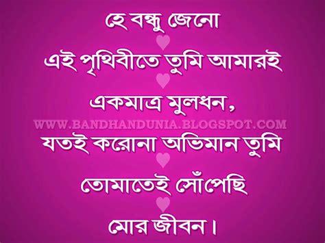 Bangla sad kobita baixar de