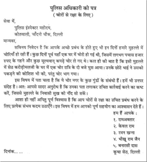 letter   police inspector  theft  hindi