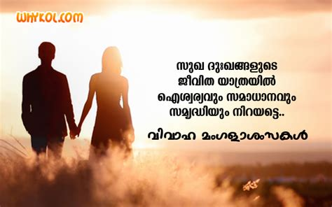 Happy Married Life Quotes In Malayalam