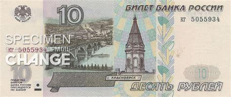 bureau de change dollar cours achat et vente roubles russes