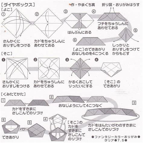 Origami Modular Box Diagram Makoto Yamaguchi