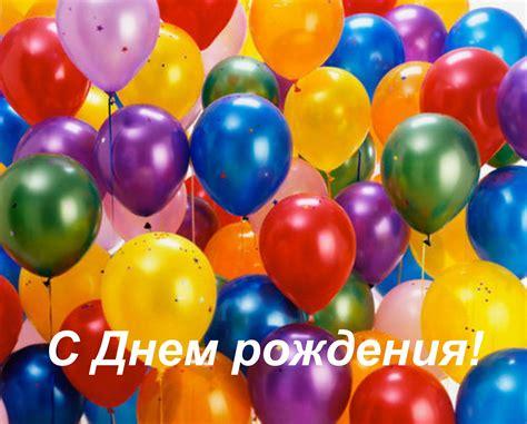 поздравление с днем рождения для маленькой девочки картинки