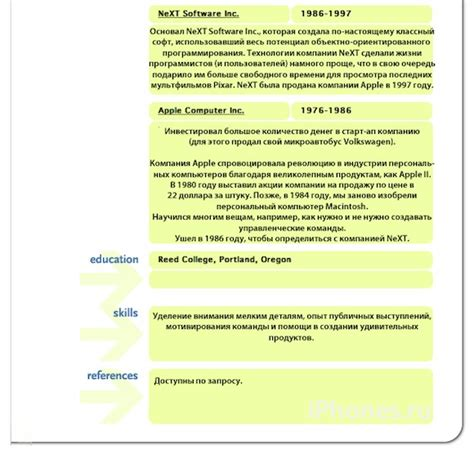 Резюме Стива Джобса. Example Of A Great Resume. Manual Testing 1 Year Experience Resume. Ios Developer Resume. What Does Career Field Mean On A Resume