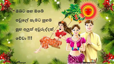 sinhala and tamil new year images - 28 images - tamil 2016 calendar ...