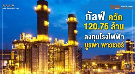 กัลฟ์ ควัก 120.75 ล้าน ลงทุนโรงไฟฟ้าบูรพา พาวเวอร์
