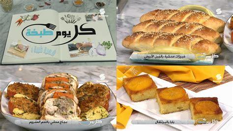 echourouk tv cuisine samira tv 2014 holidays oo