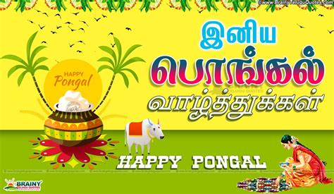 However, i totally love trying performed at home. Ponkal Valthukkal-Latest Tamil Pongal Festival Wishes ...