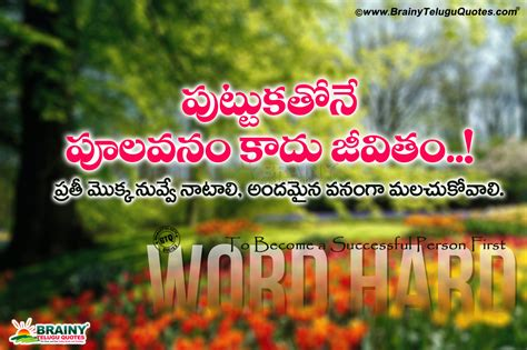 most satisfying inspirational telugu success thoughts with hd wallpapers