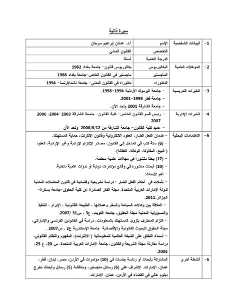 15707 word templates resume academic resume template word portablegasgrillweber