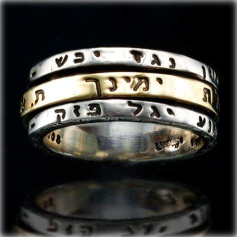 silver  gold ana bekoach spinner ring unique kabbalah