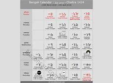 Bengali Calendar Chaitra 1424 বাংলা কালেন্ডার চৈত্র