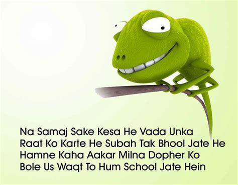 funny jokes  hindi  english poetry