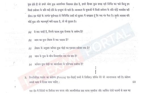 ias exam paper in hindi download