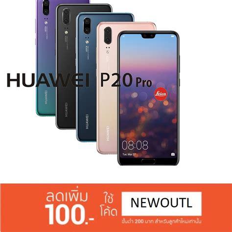 Huawei P20 Pro (Official Thai) สินค้าใหม่-เครื่องศูนย์แท้ ...