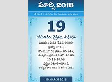 19 March 2018 Telugu Calendar Daily Sheet 1932018