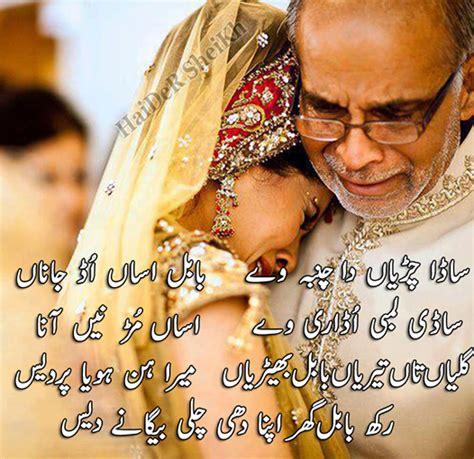 Punjabi Sad Sms In Punjabi Language