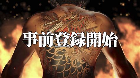 yakuza  launches  year  japan  pre