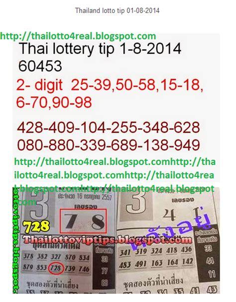 Thai lottery tips 16 jan 2014