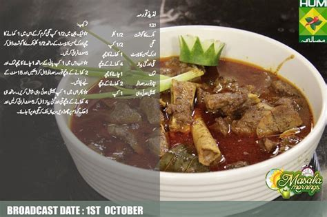 images  food gosht qeema