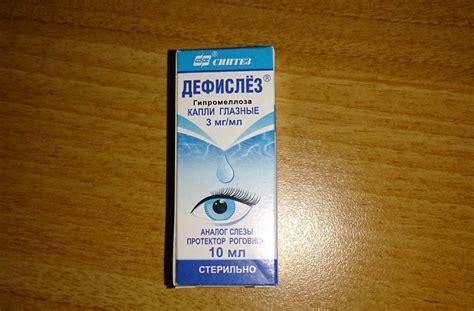 Купить дефислез глазные капли 3мг/мл 10мл в Челябинске по..