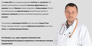 Лечение простатита с применением ультразвука