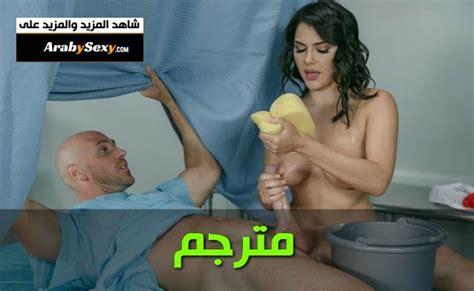 الممرضة المحترفة مترجم سكس نيك ممرضة سكس افلام سكس عربي و اجنبي مترجم Arab Sex Porn Movies