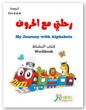 klmat hrf alalf llatfal arabic alphabet learning arabic