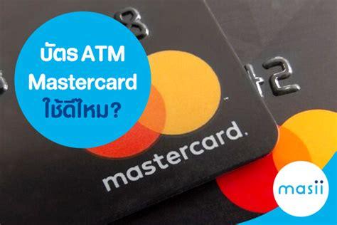 บัตร ATM Mastercard ใช้ดีไหม? - มาสิบล็อก | masii Blog