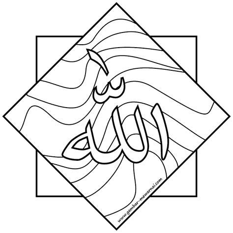 Selain itu ada juga mewarnai gambar untuk lomba sebagai bahan latihan anak. Mewarnai Kaligrafi Islami Allah - Contoh Gambar Mewarnai