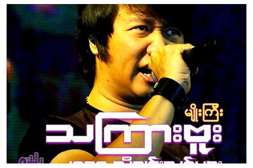 Myo gyi 3am mp3 download :: xertonose