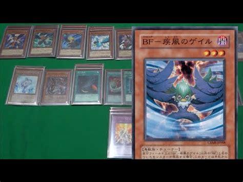 blackwing deck list august 2015 遊戯王 デッキ紹介 新 ワンキル bf ブラックフェザー デッキ blackwing deck