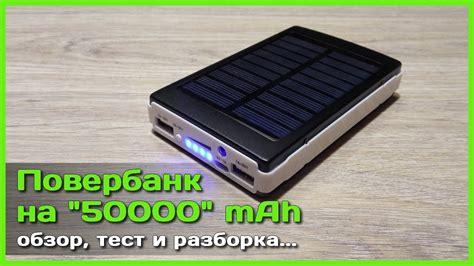 Самодельный Повербанк С Солнечной Батареей