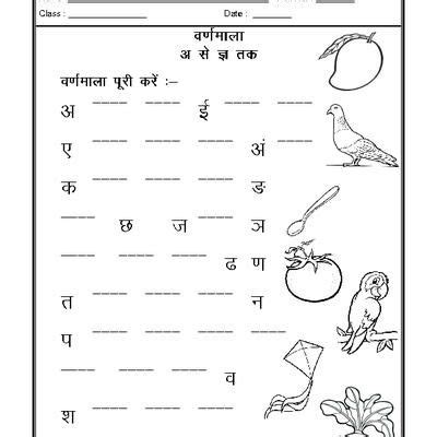 hindi worksheet letter practice a to gya worksheets hindi worksheets 1st grade