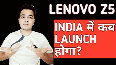 lenovo z5 india mei kab ayega mi 8 se india launch zenfone max pro 6gb redmi note 5 pro