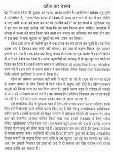 Raymond Carver Essays Article On Dowry System In  Words In Hindi Cultural Awareness Essay Three Paragraph Essay Outline also Essays To Buy Essay On Dowry System Format Of Argumentative Essay Essay On Dowry  Essay Of Leadership