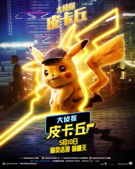 detective pikachu se revelan mas posters chinos