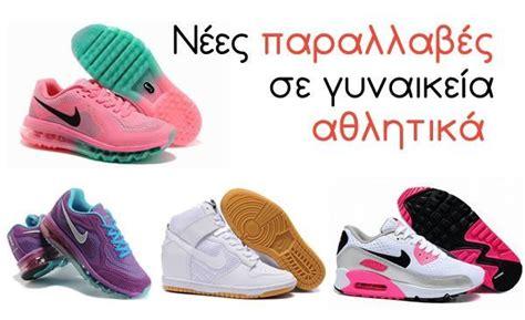 Επώνυμα παπούτσια Online