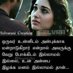 tamil-love-feel... Fb Love Feeling Quotes